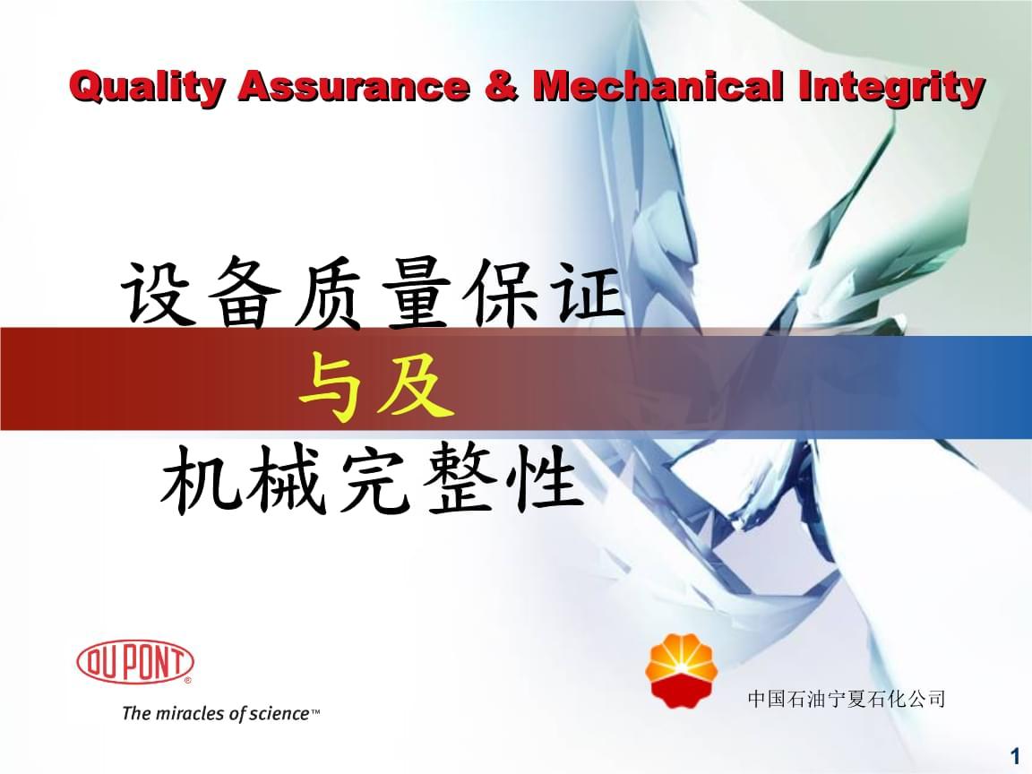 设备质量保证与及机械完整性培训课件.ppt