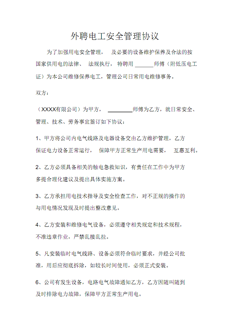 外聘电工安全管理协议[汇编] .pdf