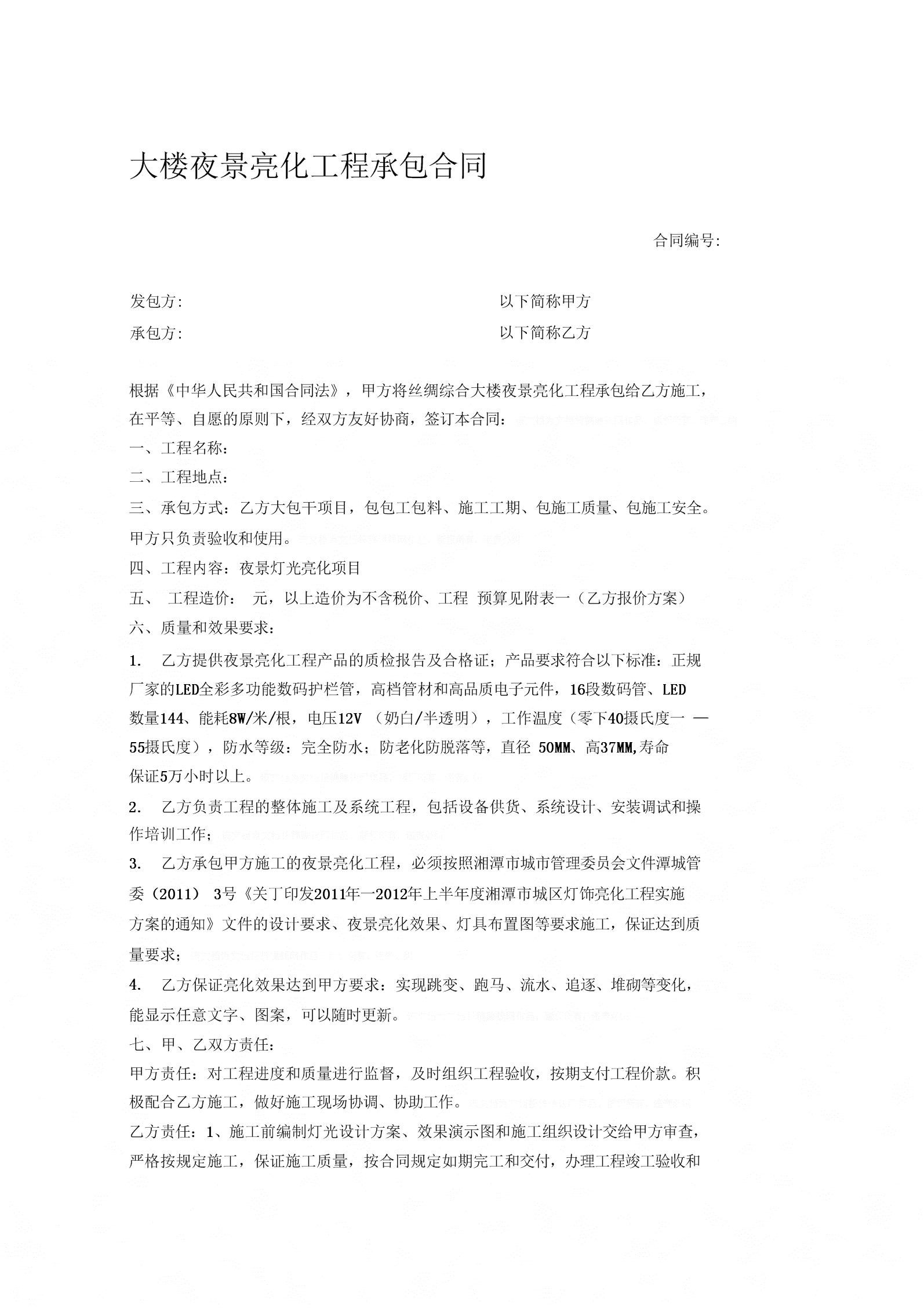 大楼夜景亮化工程施工承包合同_.docx