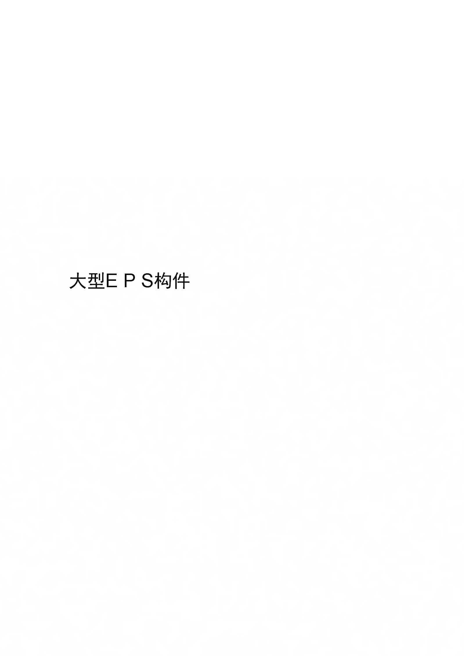 大型EPS构件施工方案(24日).docx