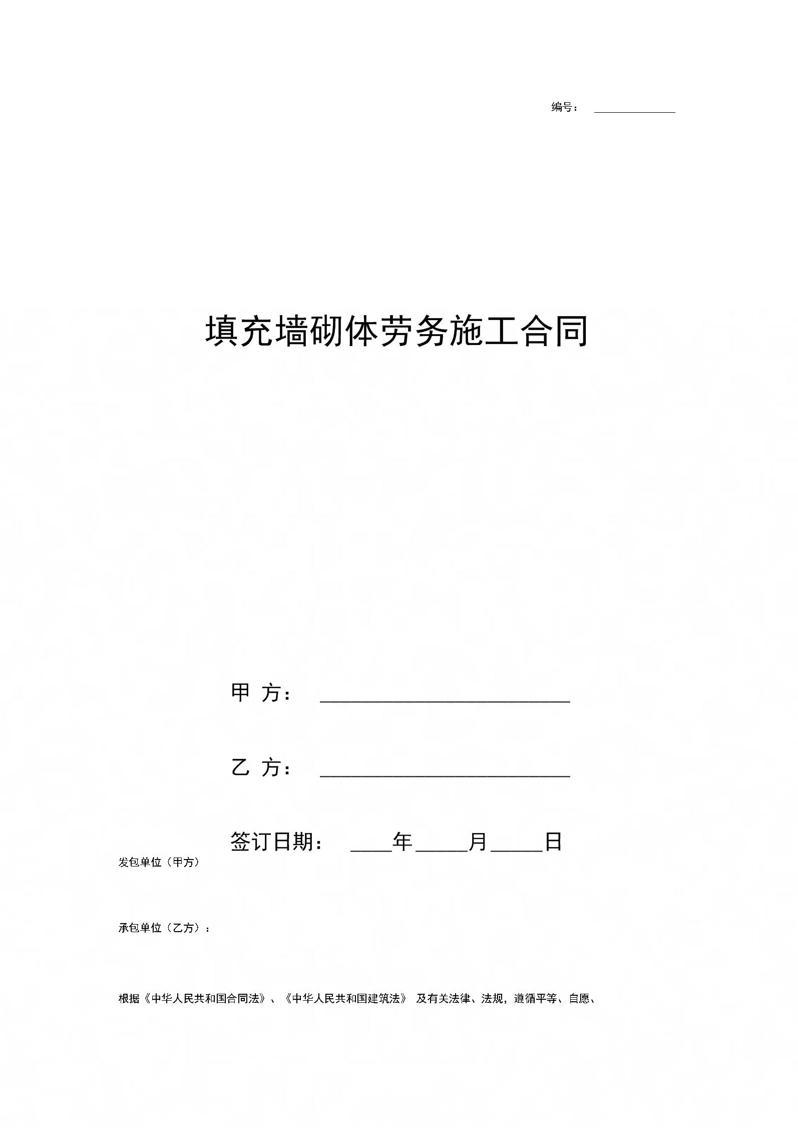 填充墙砌体劳务施工合同协议书范本.docx