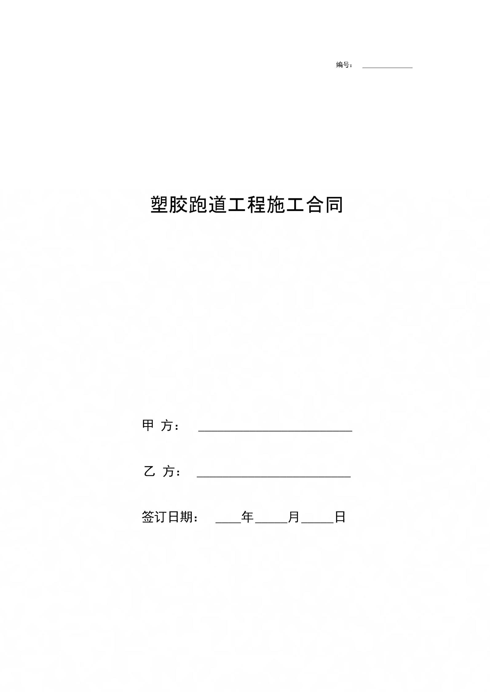 塑胶跑道工程施工合同协议书范本.docx