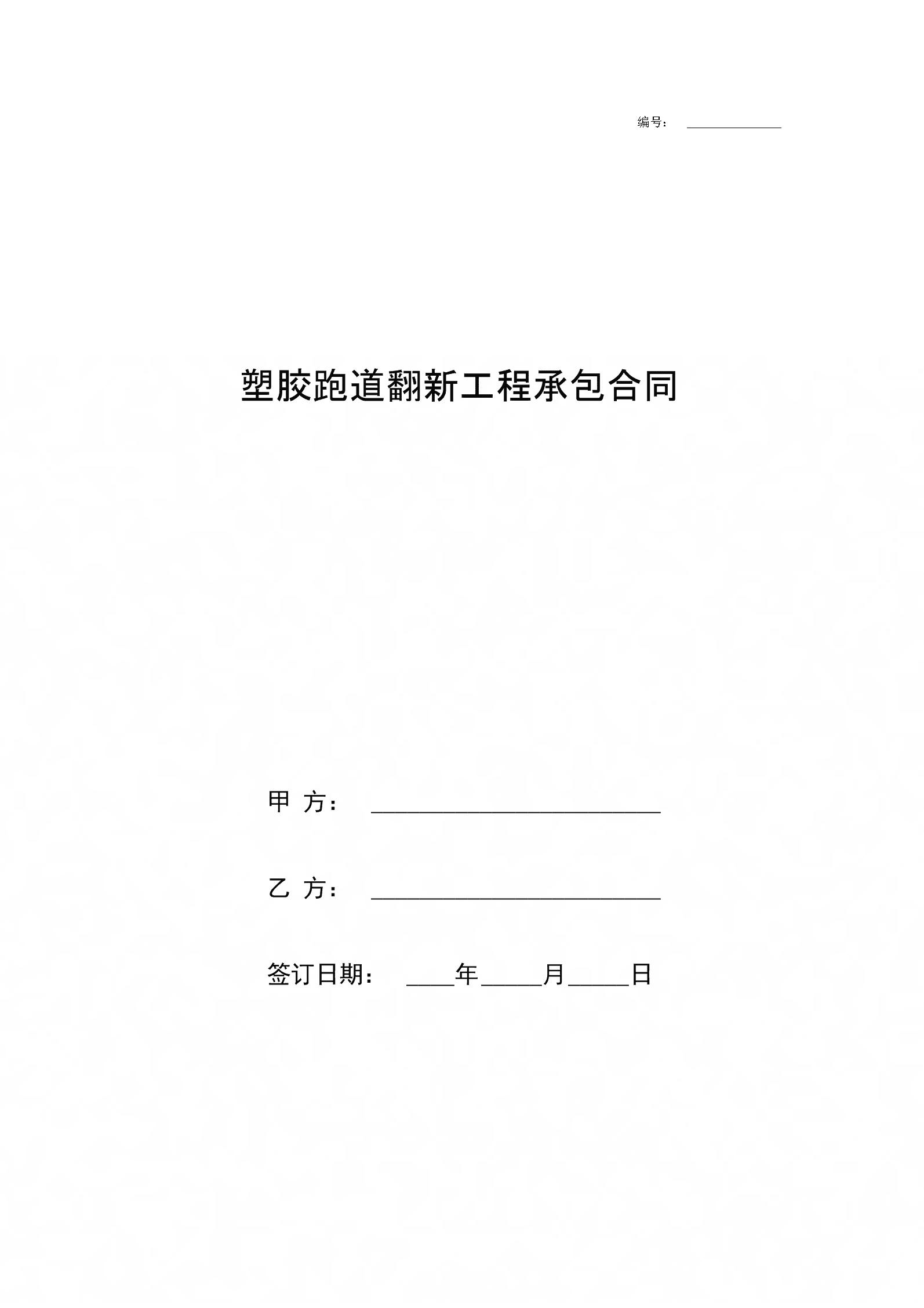 塑胶跑道翻新工程承包合同协议书范本.docx