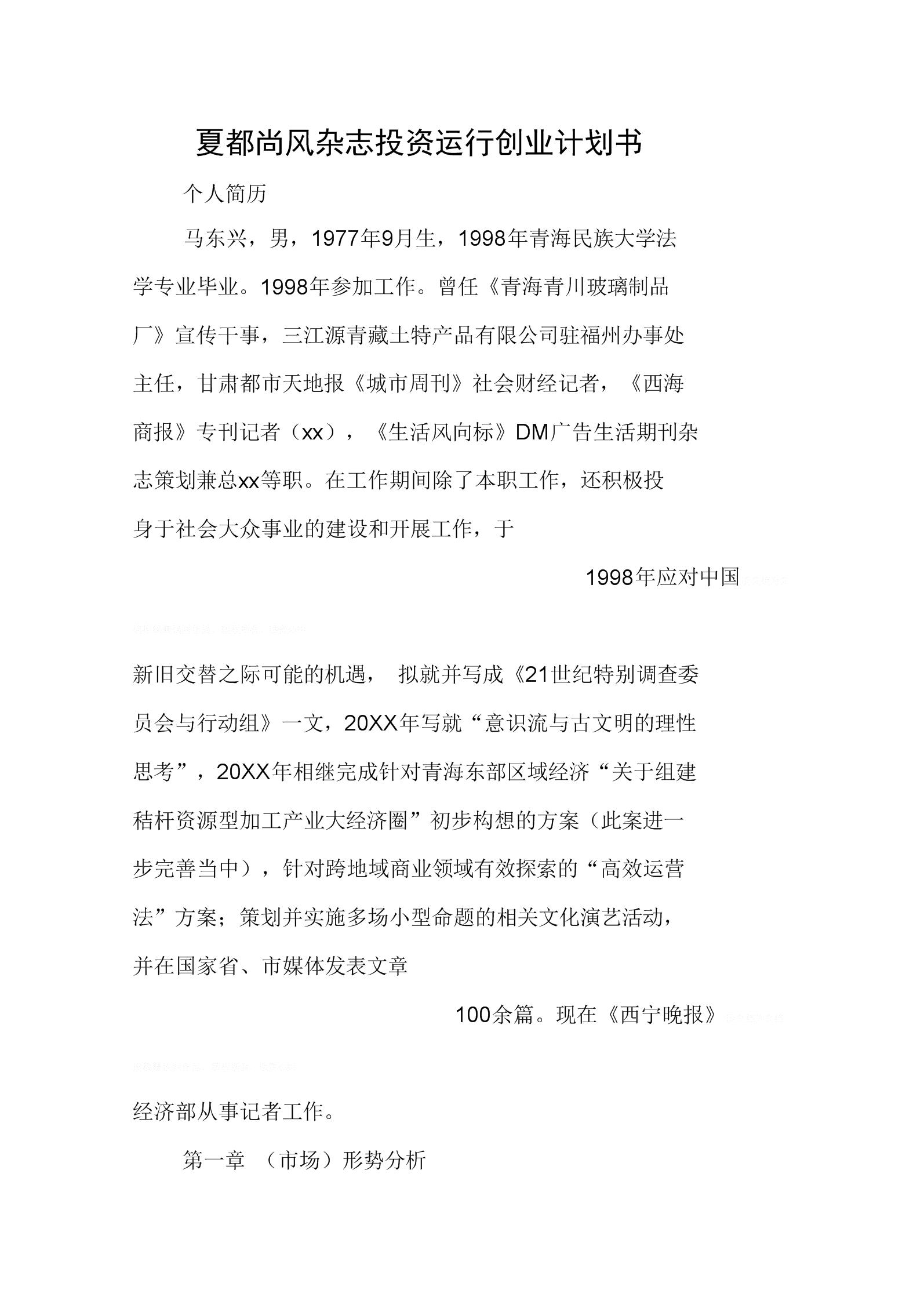 夏都尚风杂志投资运行创业计划书.docx