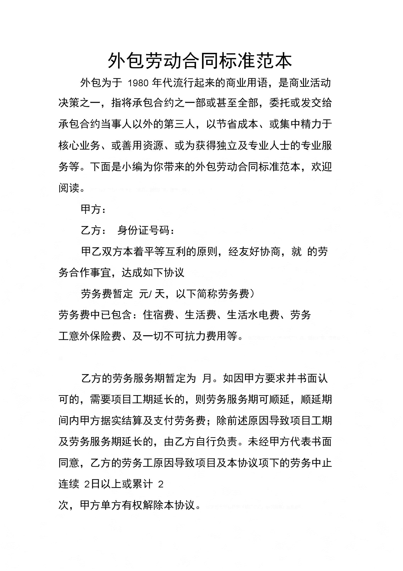 外包劳动合同标准范本.docx