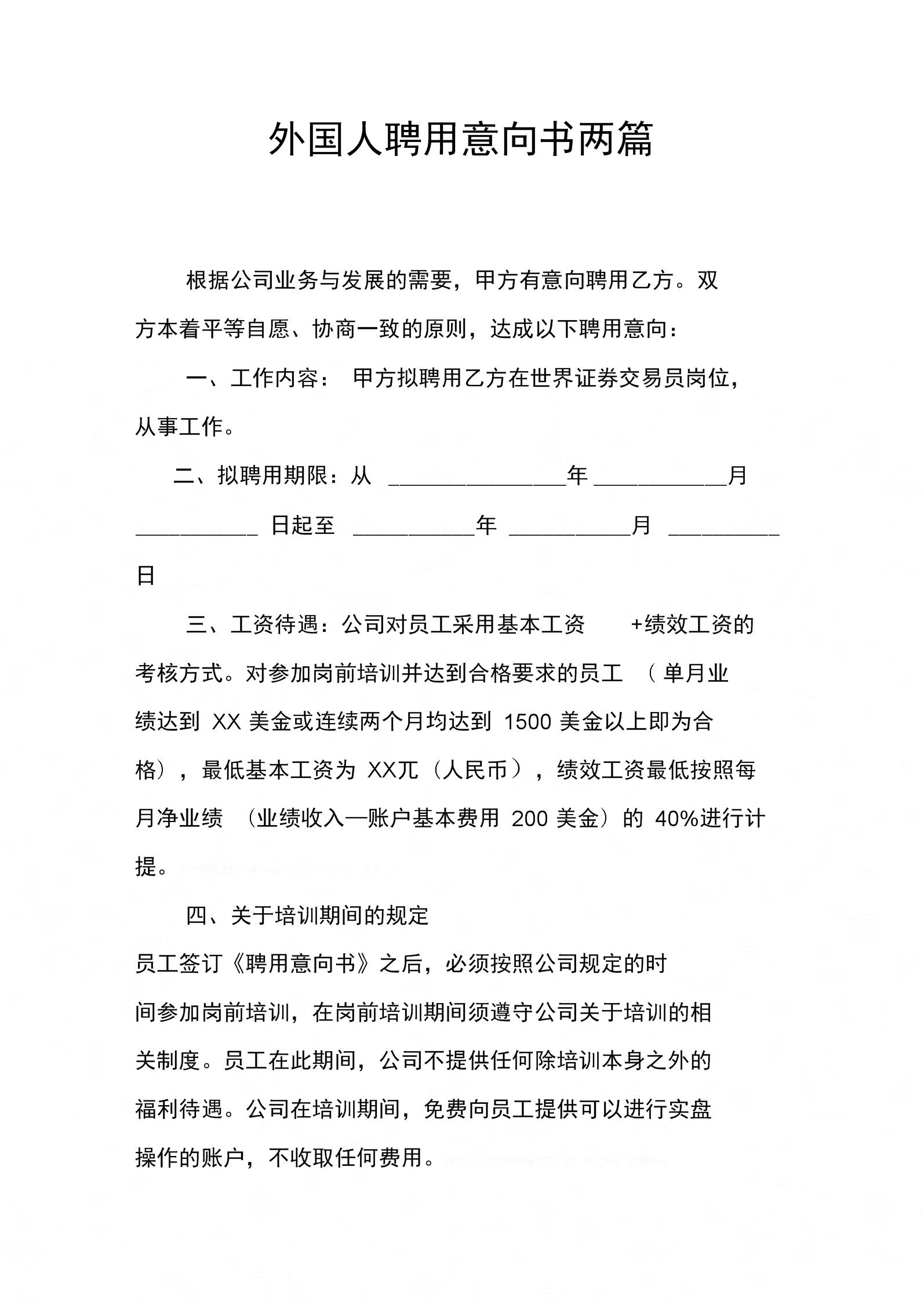 外国人聘用意向书两篇.docx