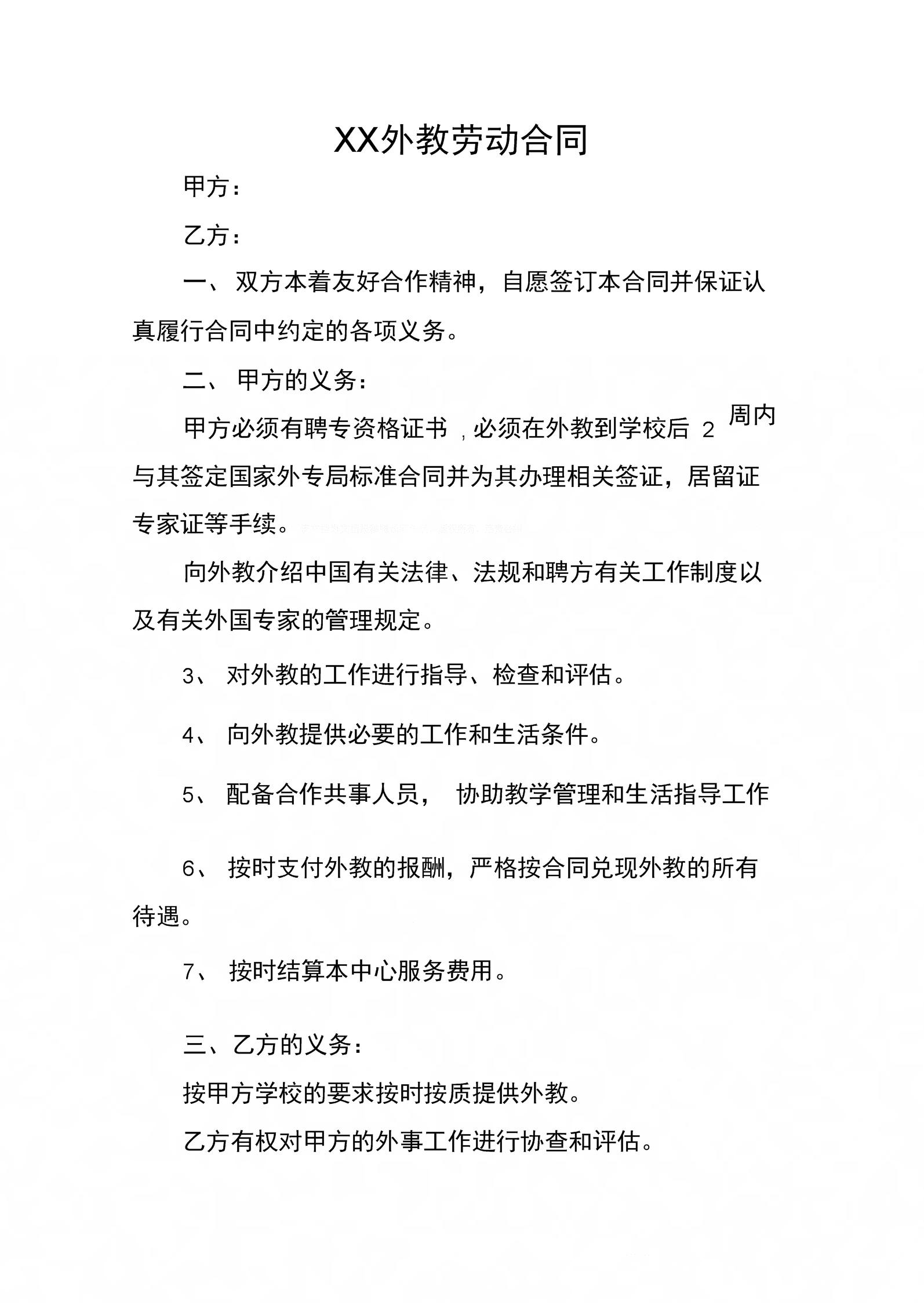 外教劳动合同.docx