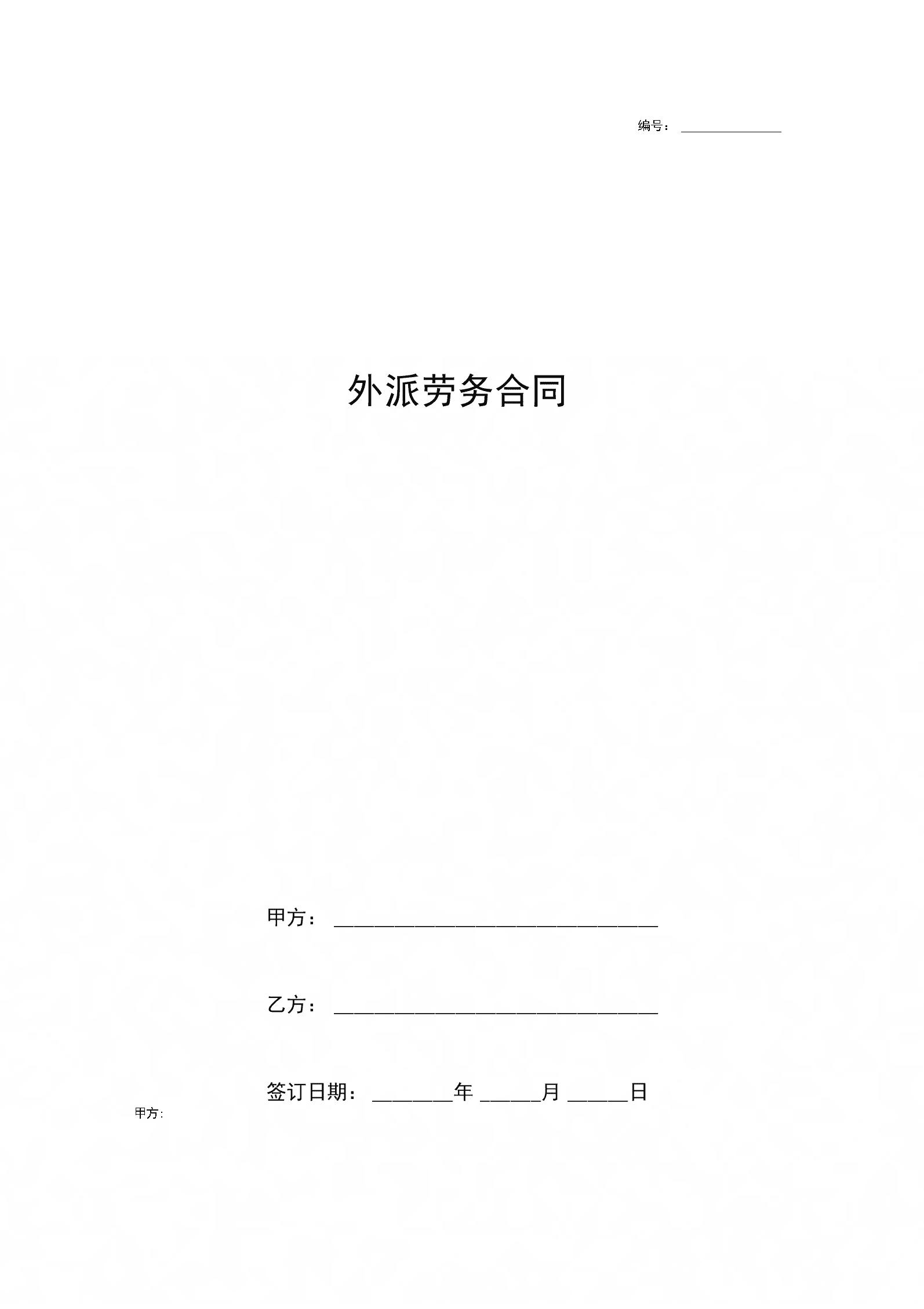 外派劳务合同协议书范本通用版.docx