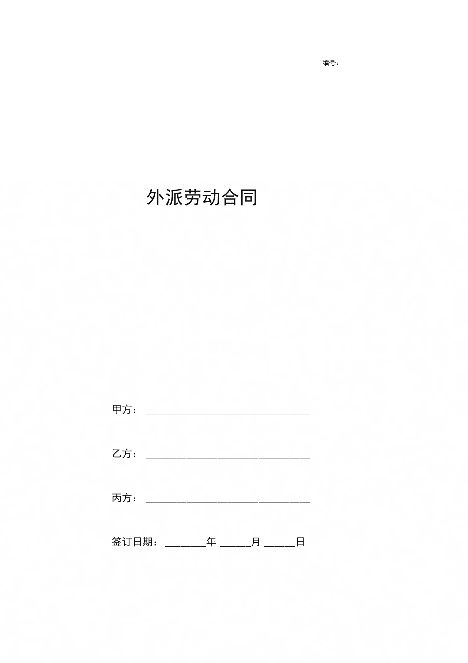 外派劳动合同协议书范本.docx