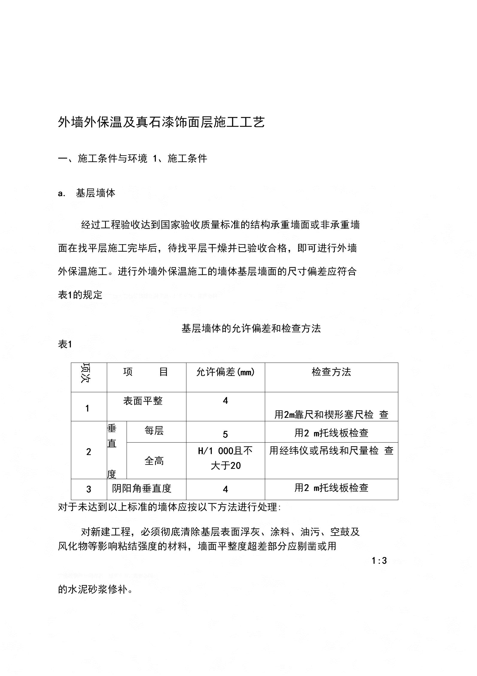 外墙外保温及真石漆饰面层施工工艺(修改).docx