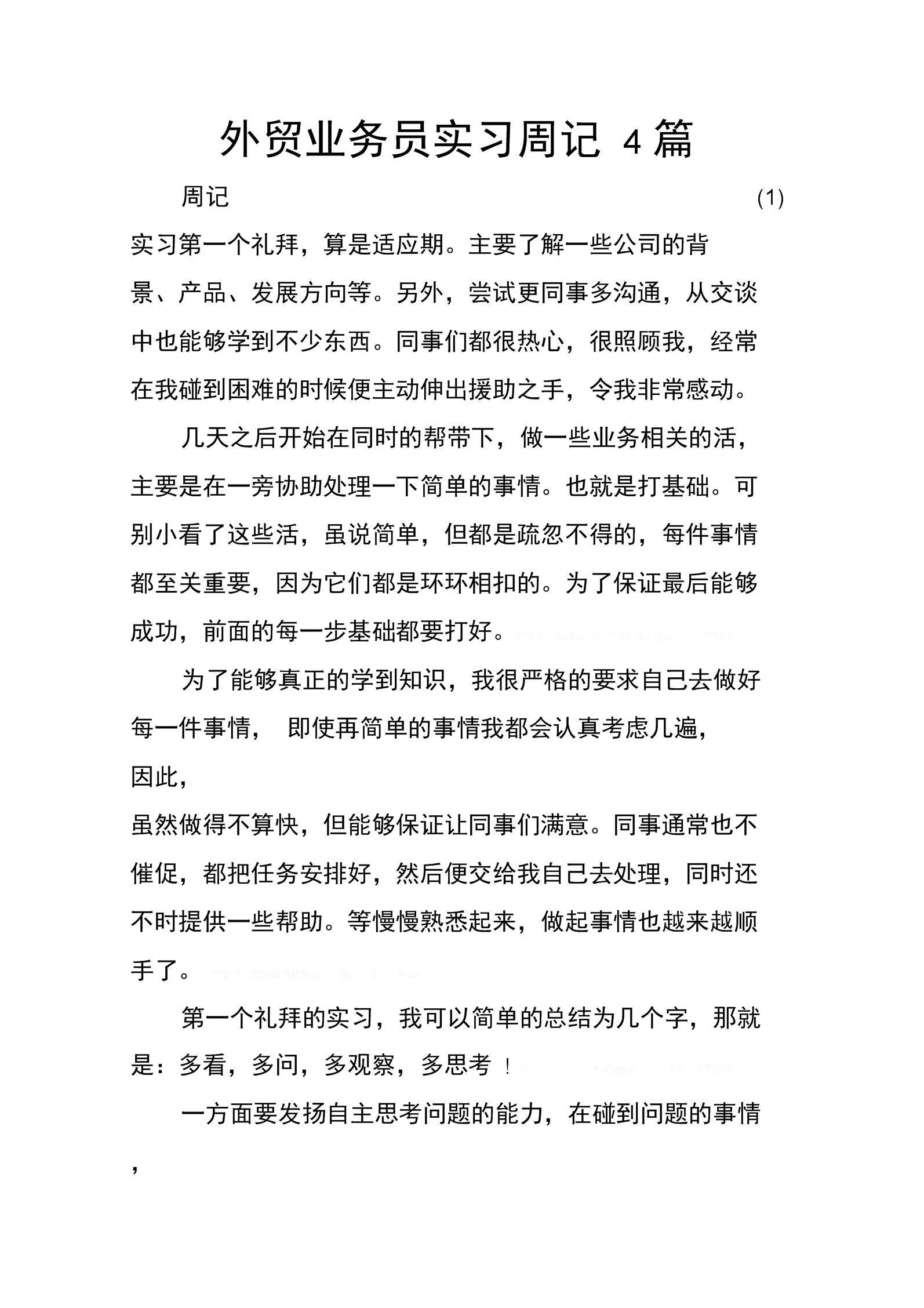 外贸业务员实习周记4篇.docx