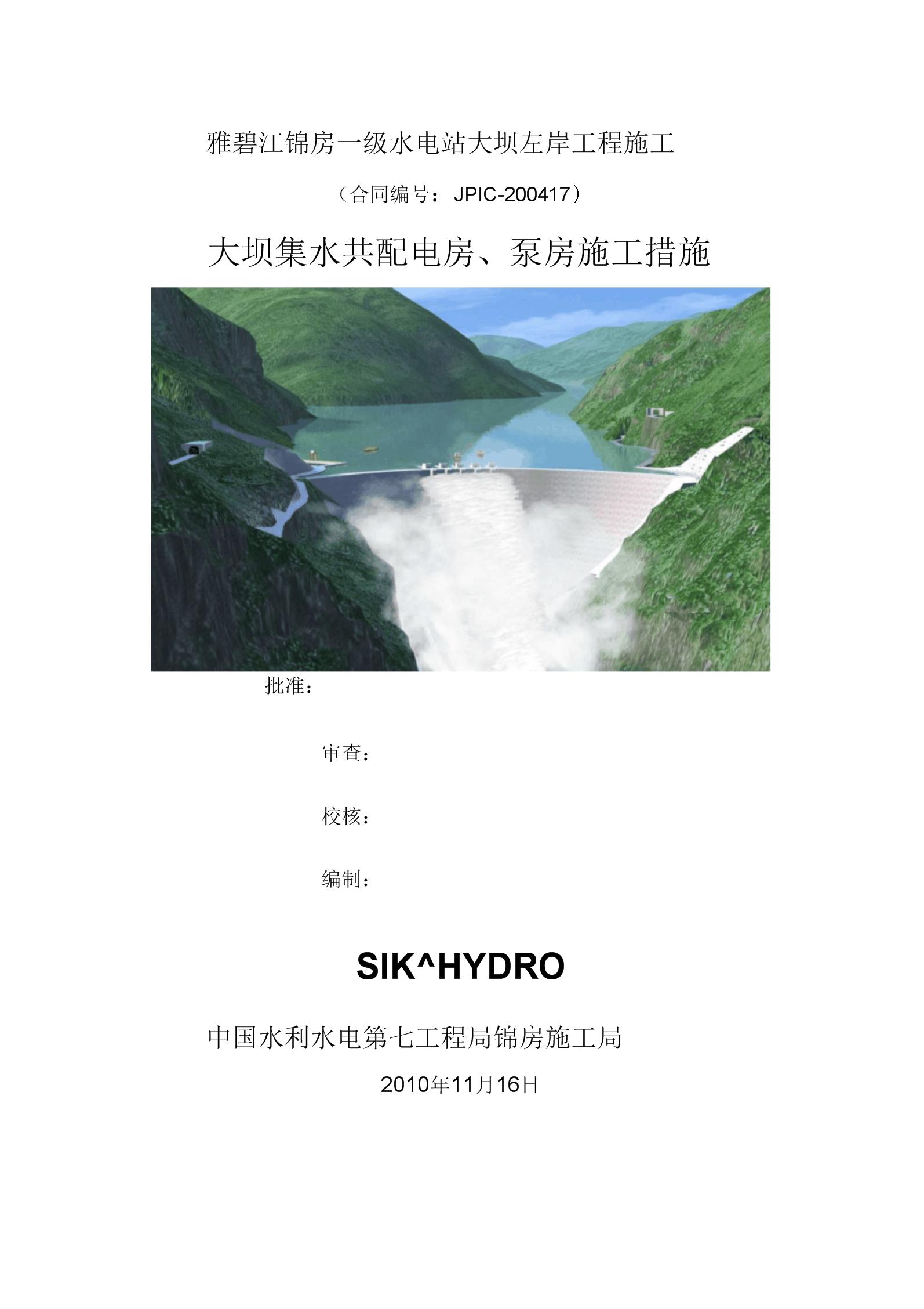 大坝集水井配电房、泵房砼施工措施.docx