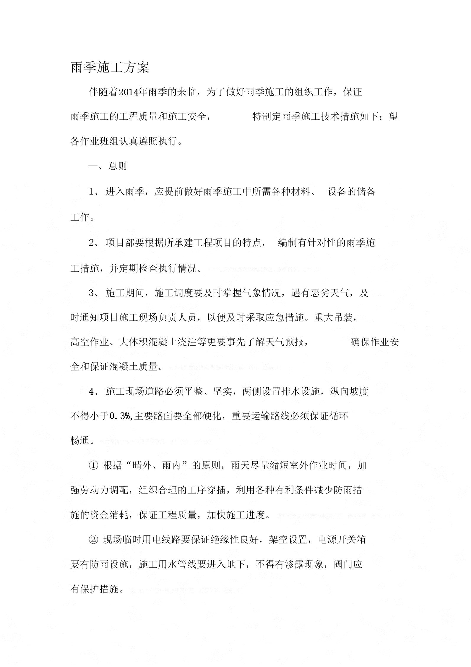 天津雨季施工专项方案.docx