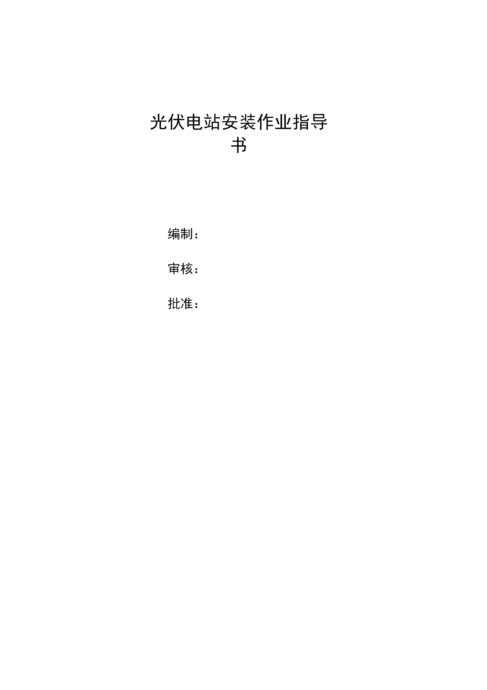 太阳能电站构架安装施工作业指导书.docx