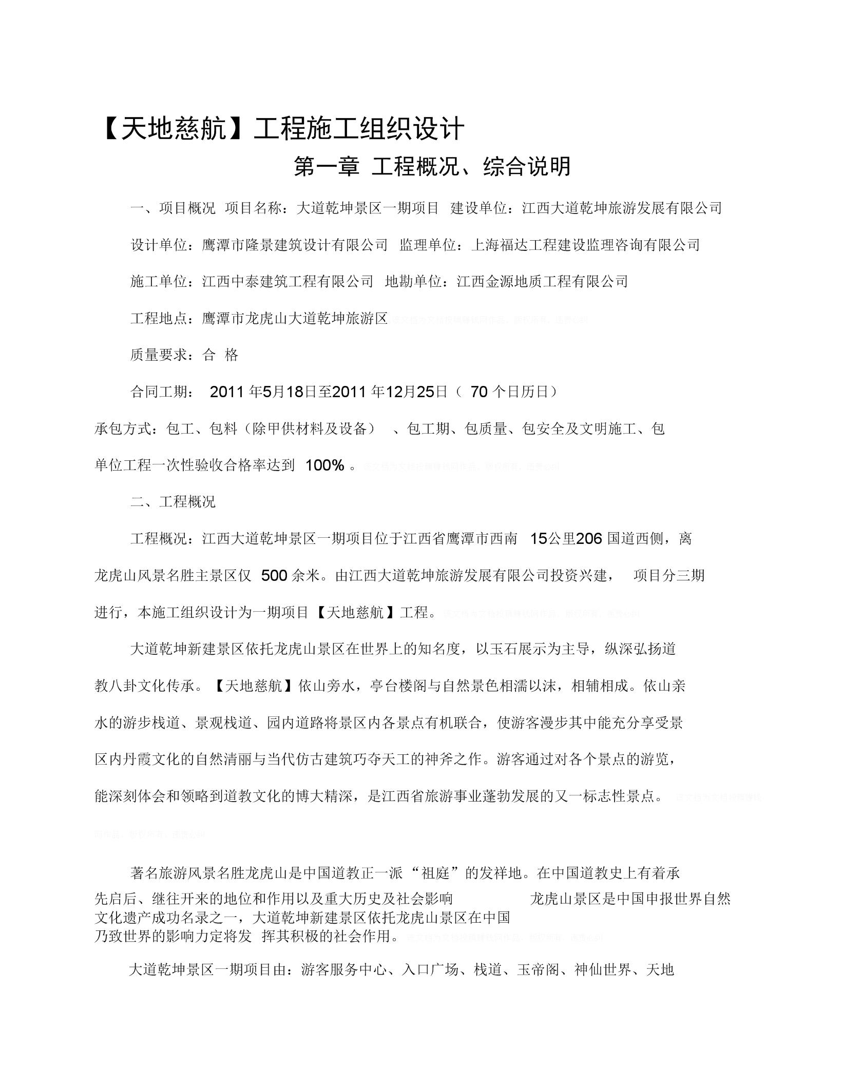 天地慈航工程施工组织设计.docx
