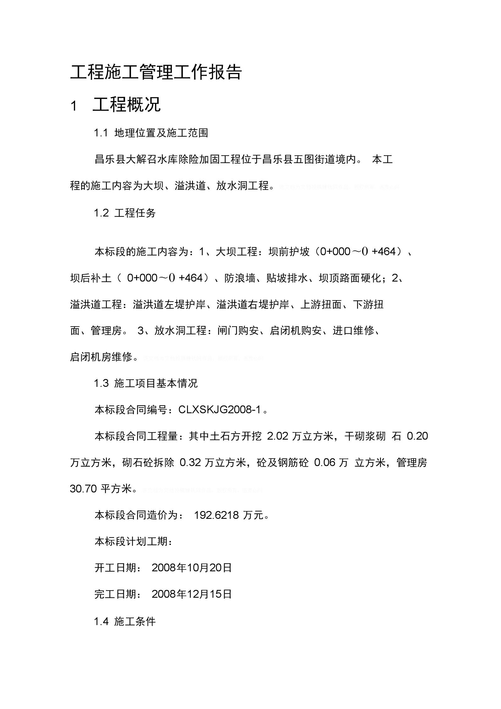 大解召施工管理报告.docx