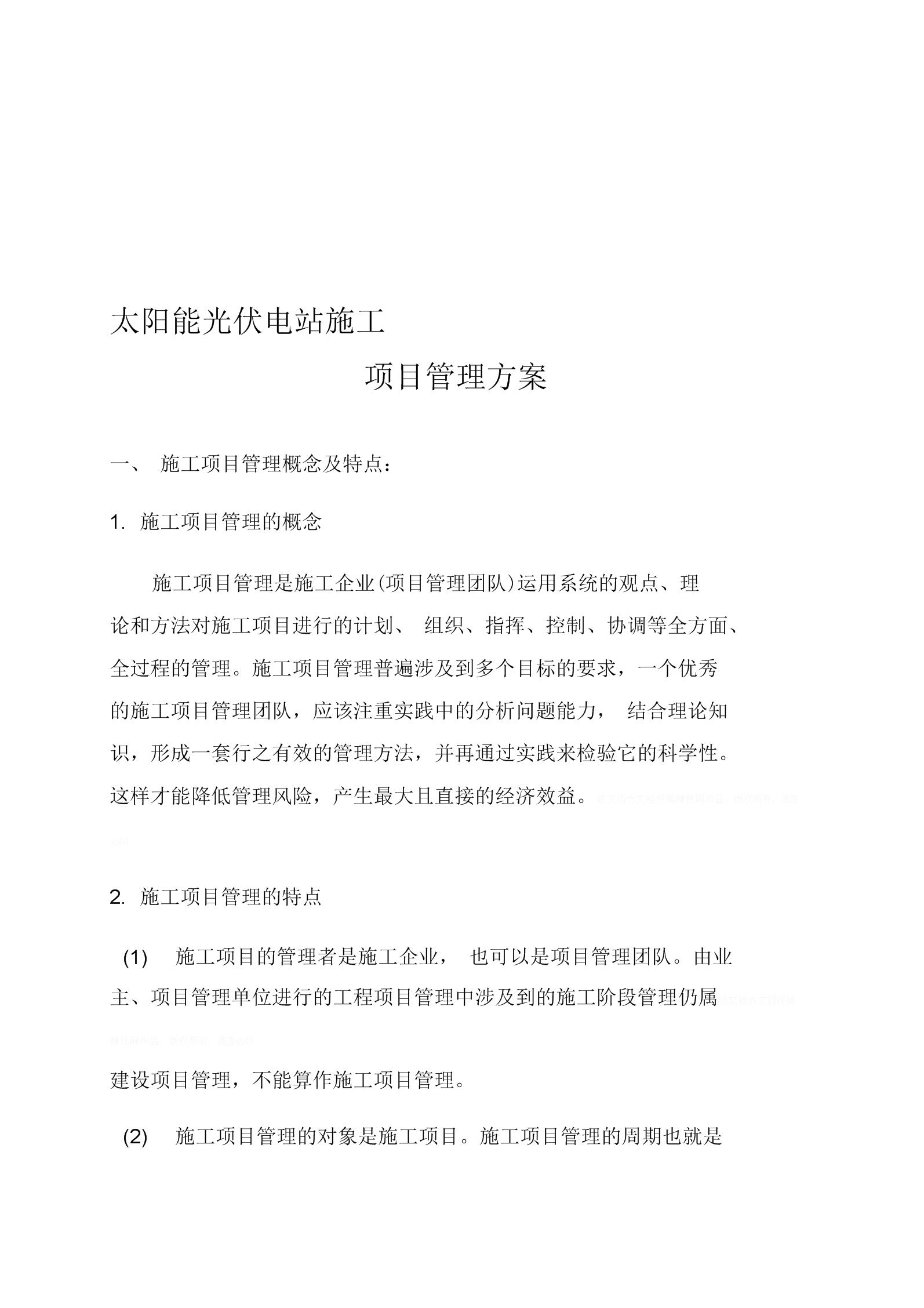 太阳能项目施工管理方案.docx