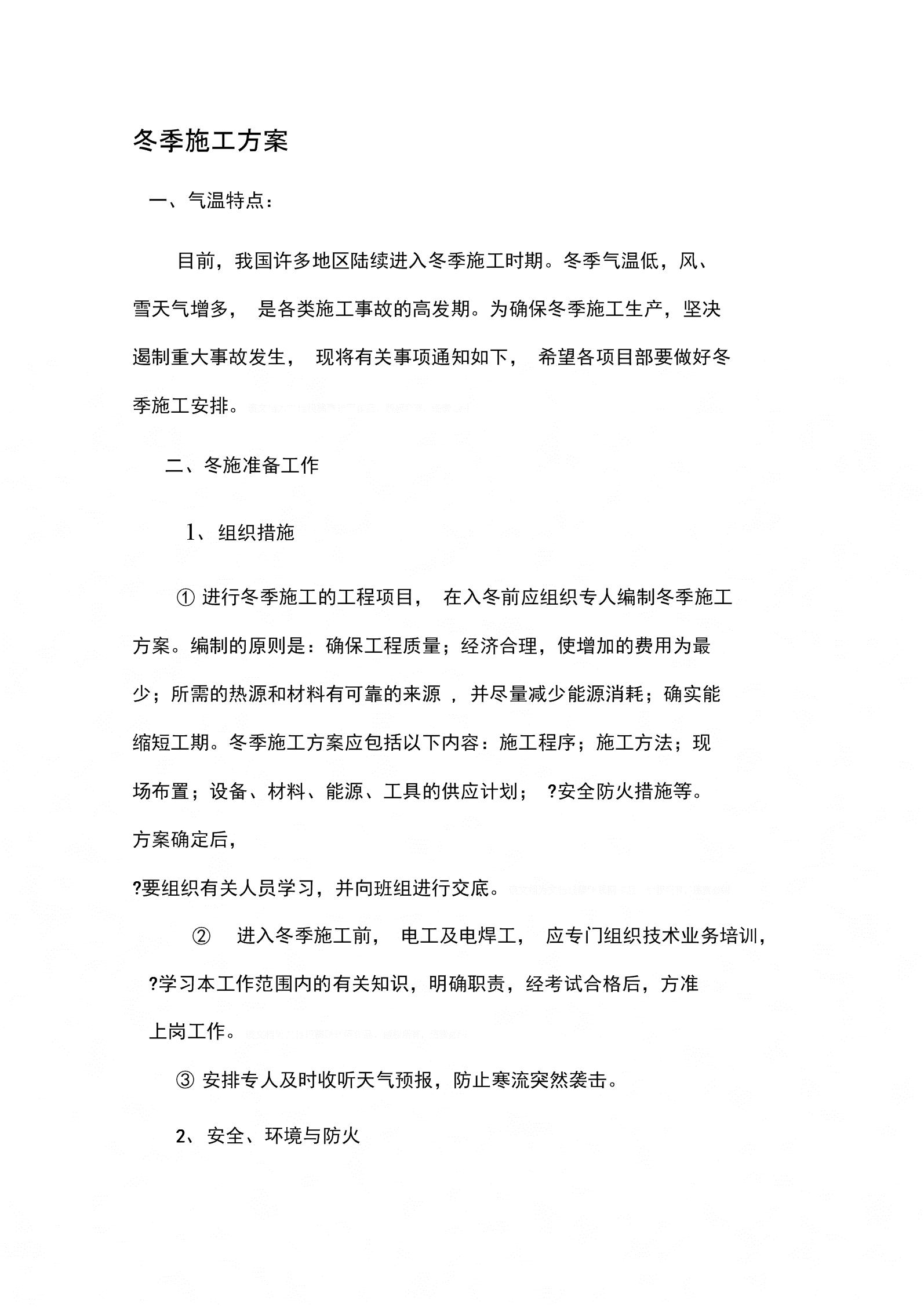 安装工程冬季施工方案.docx