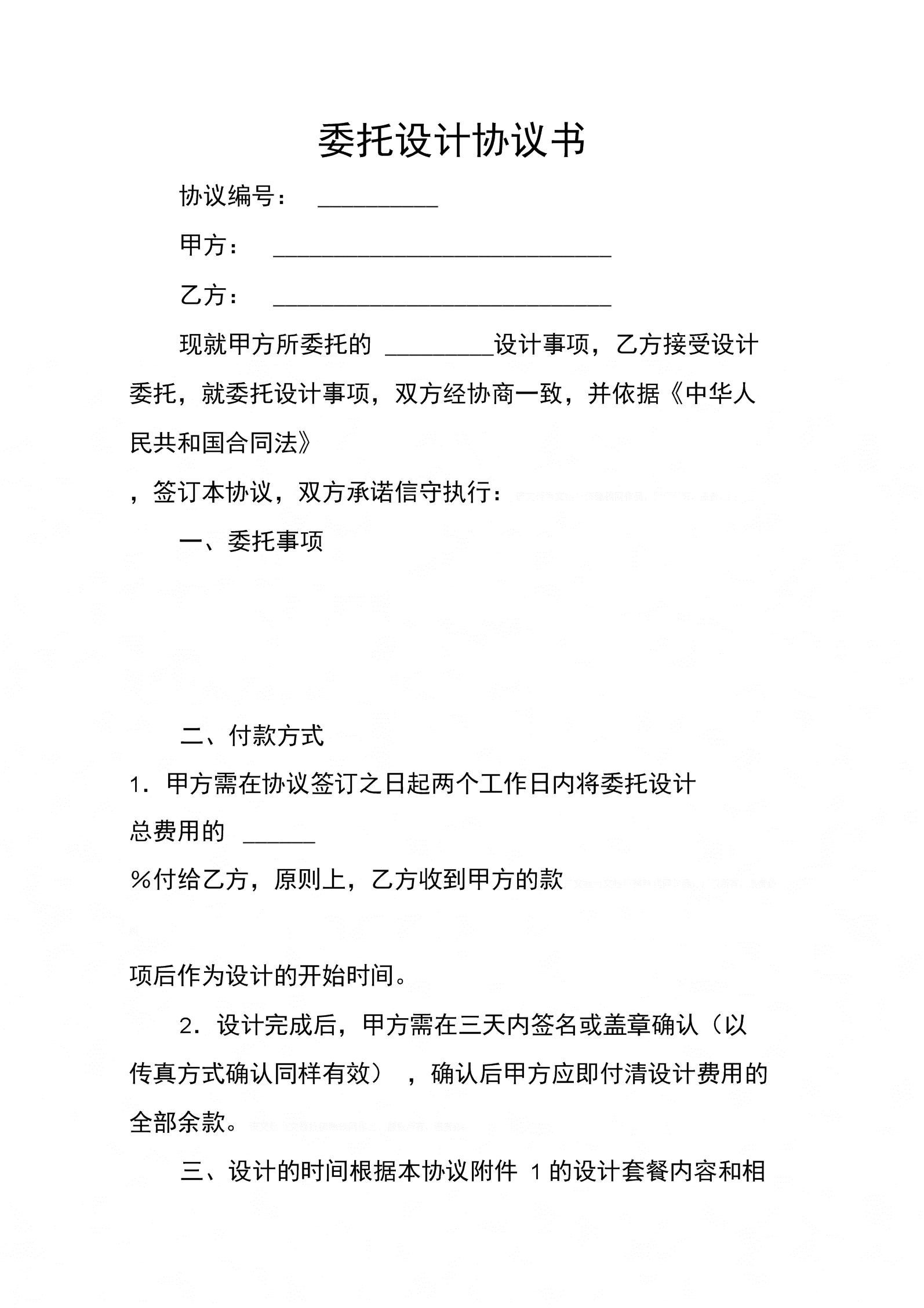委托设计协议书_2.docx