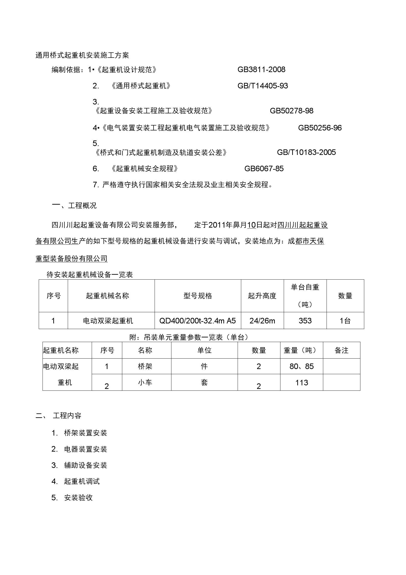 川起公司施工方案.docx