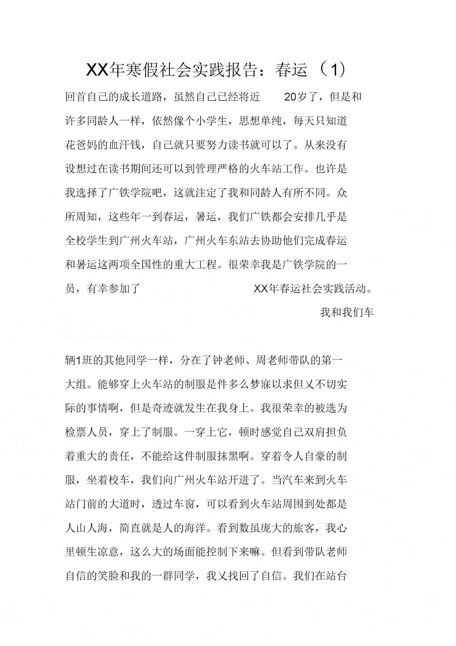 寒假社会实践报告:春运(1).docx