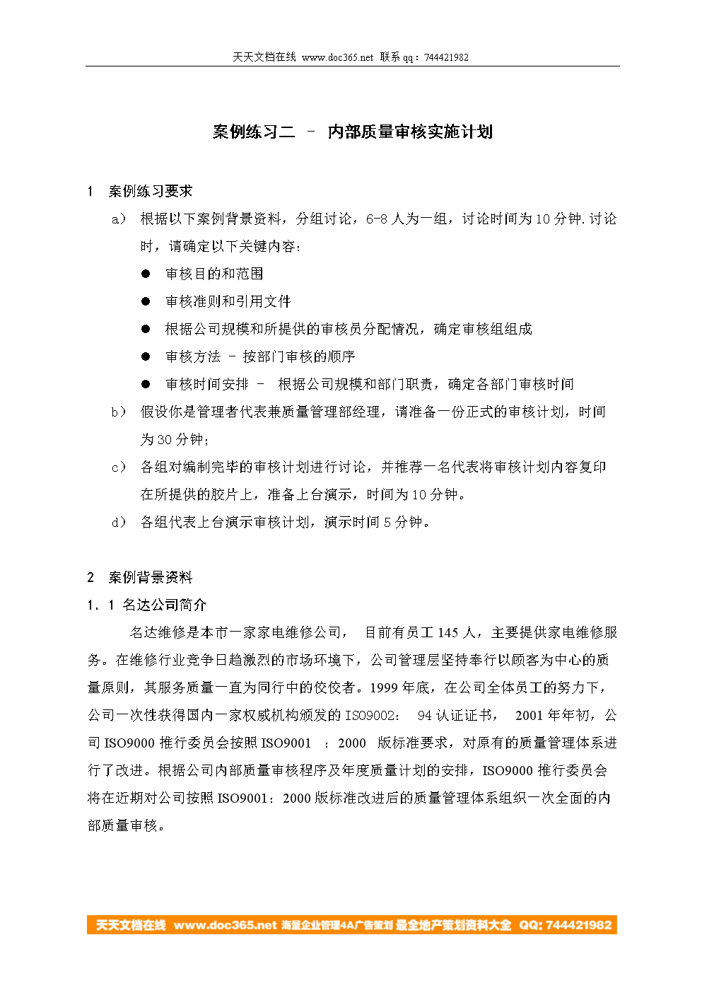 案例練習二 審核計劃.doc
