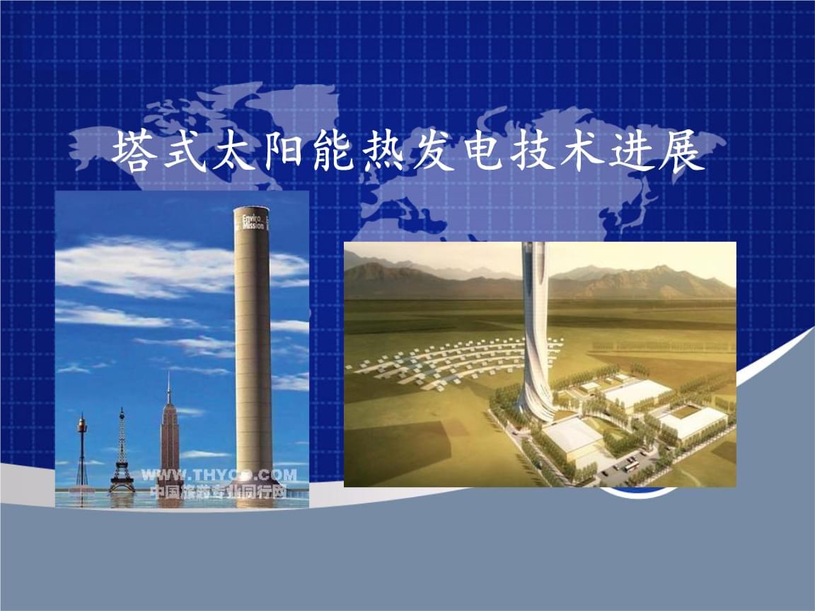 塔式太阳能热发电技术进展讲课资料.ppt