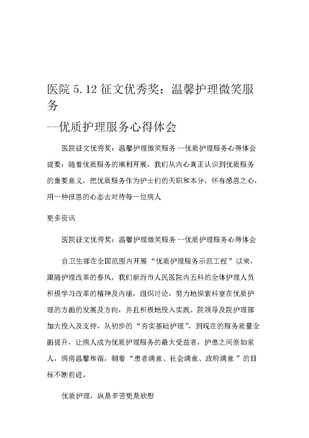 医院512征文优秀奖温馨护理微笑服务--优质护理服务心得体会.doc