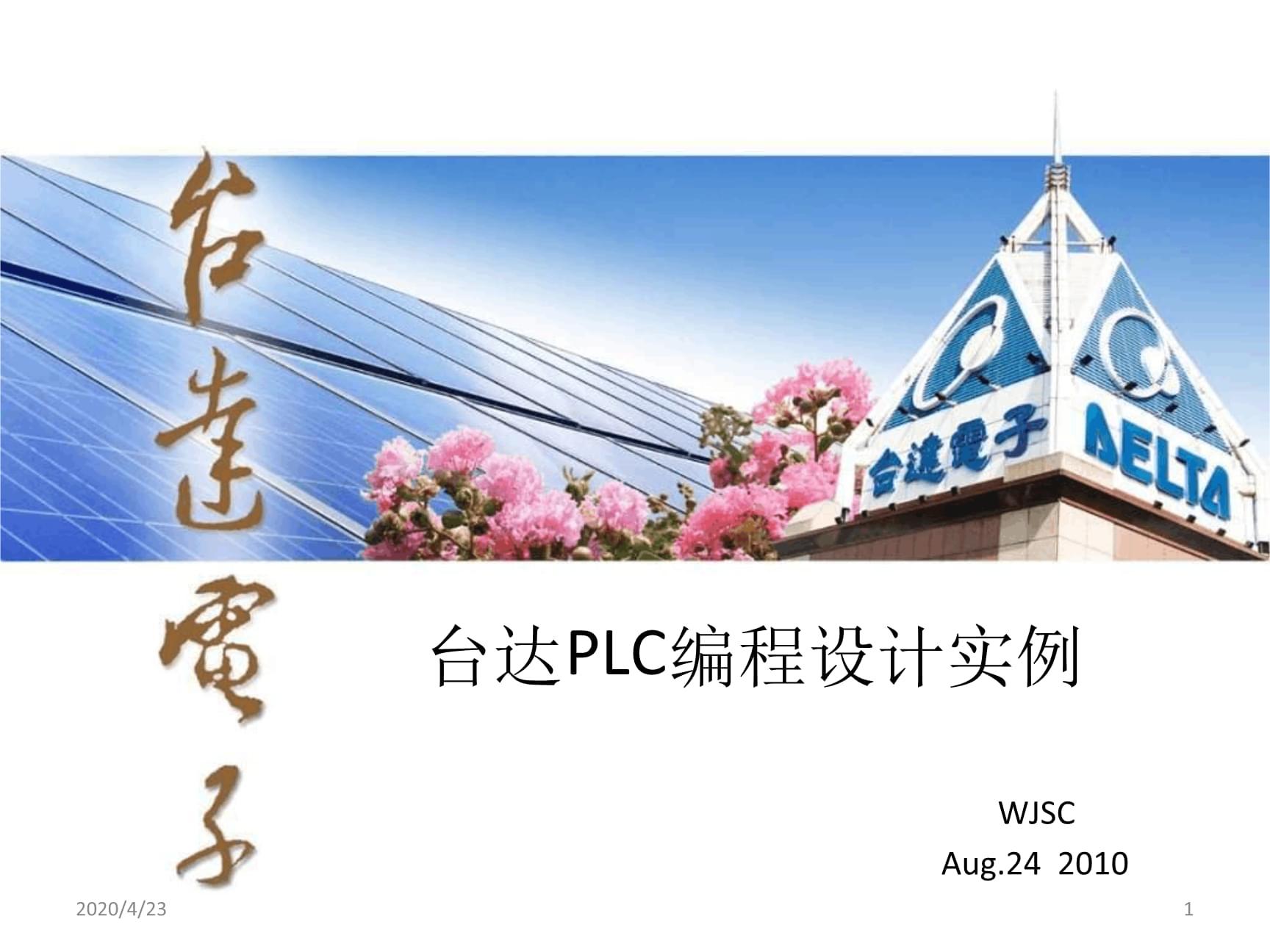 台达PLC编程设计实例演示幻灯片.ppt
