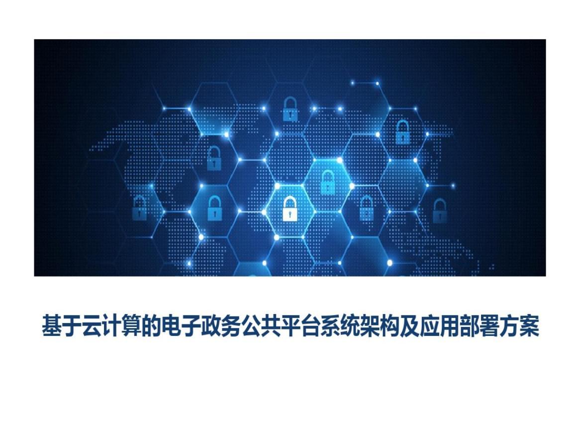 基于云计算电子政务公共平台系统架构及应用部署方案.ppt