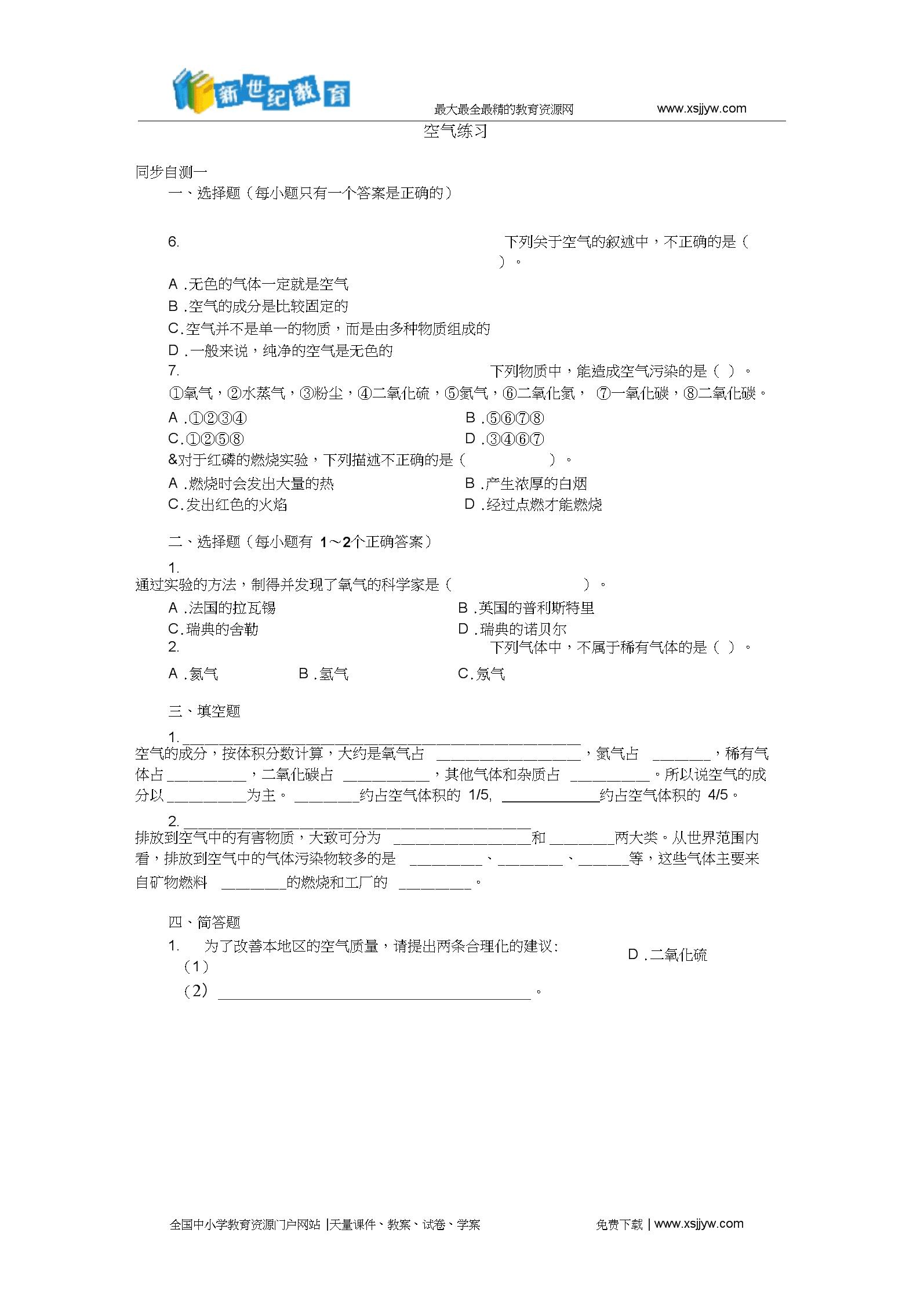 空气同步自测.docx