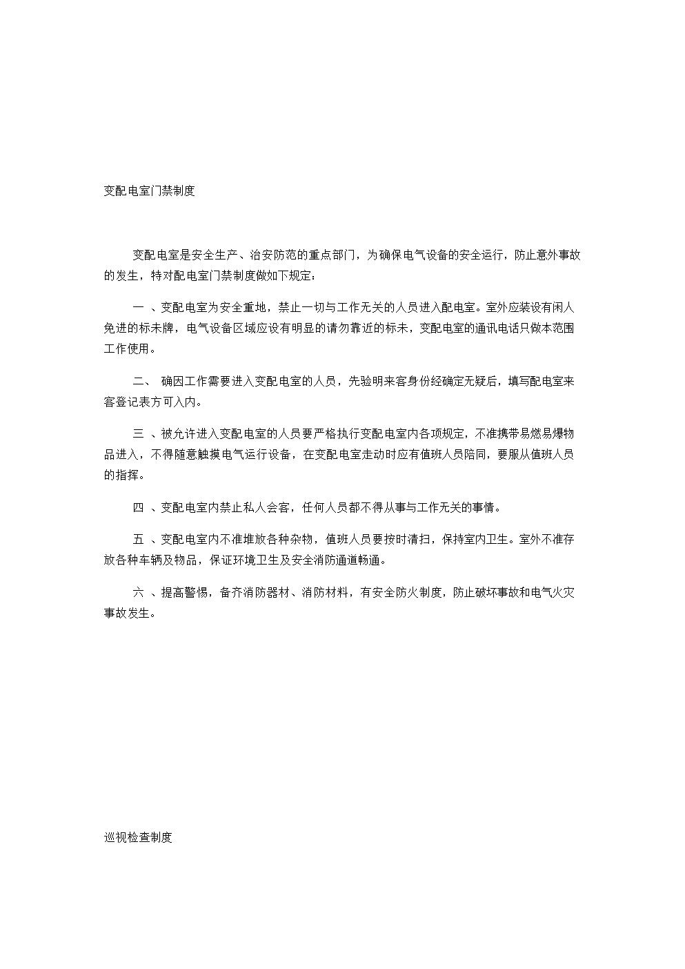 变配电室门禁制度1.doc