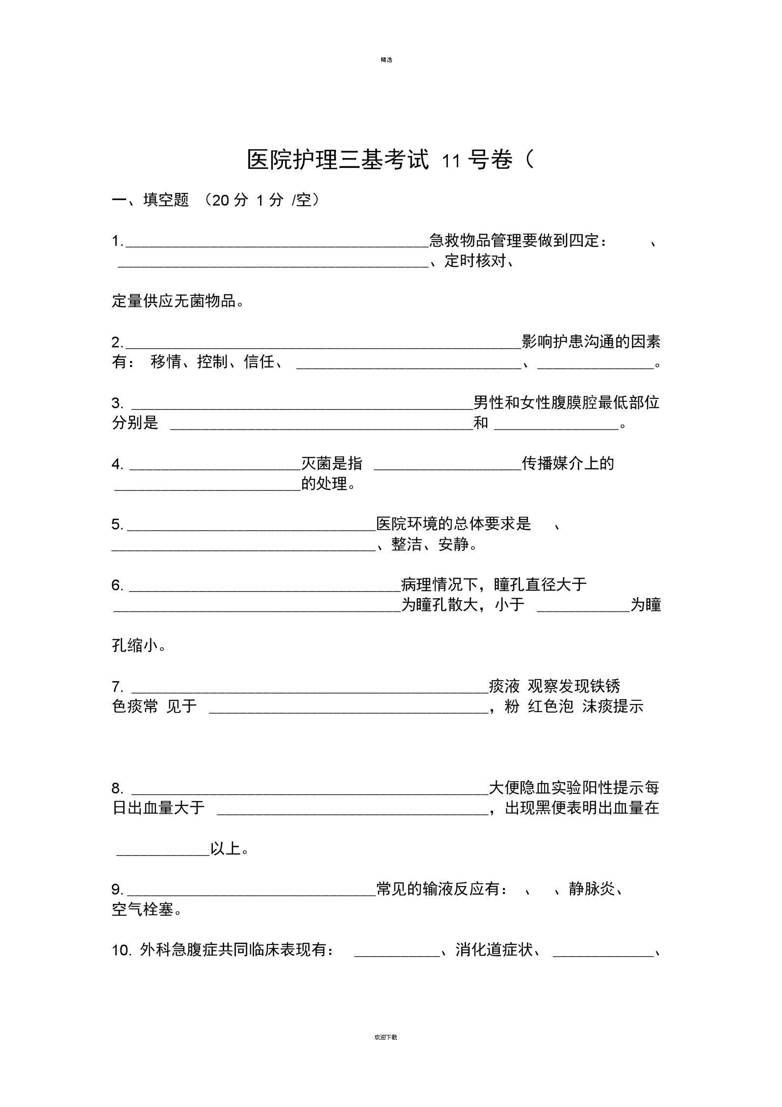 医院护士三基考试号卷及答案新版.docx