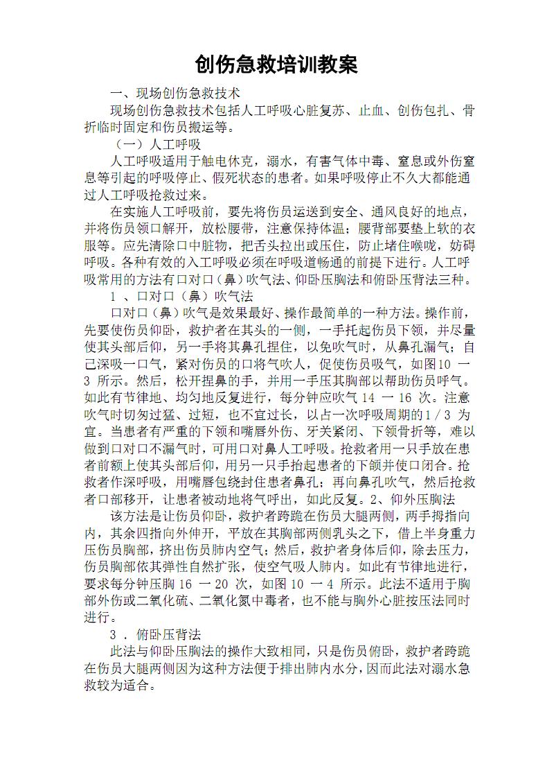 创伤急救培训教案.pdf