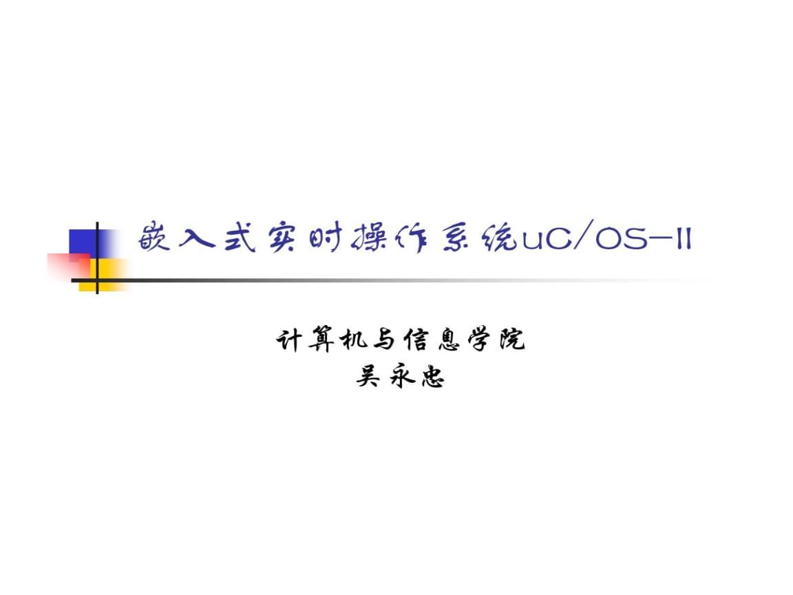 嵌入式实时操作系统uCOSII吴永忠.ppt