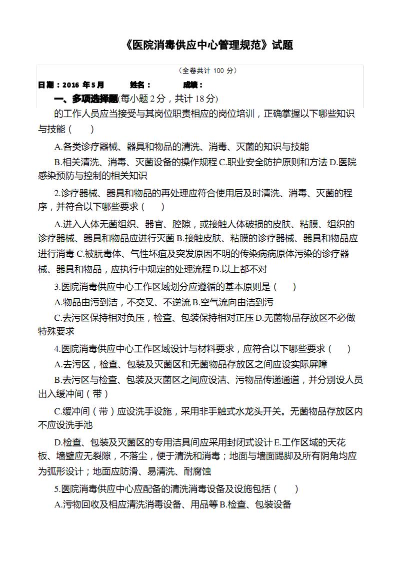 医院消毒供应中心管理规范试题.pdf