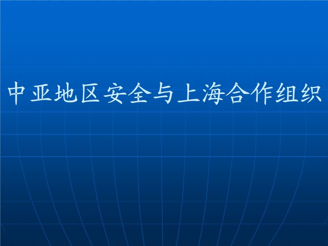 中亚地区安全与上海合作组织概述.pptx