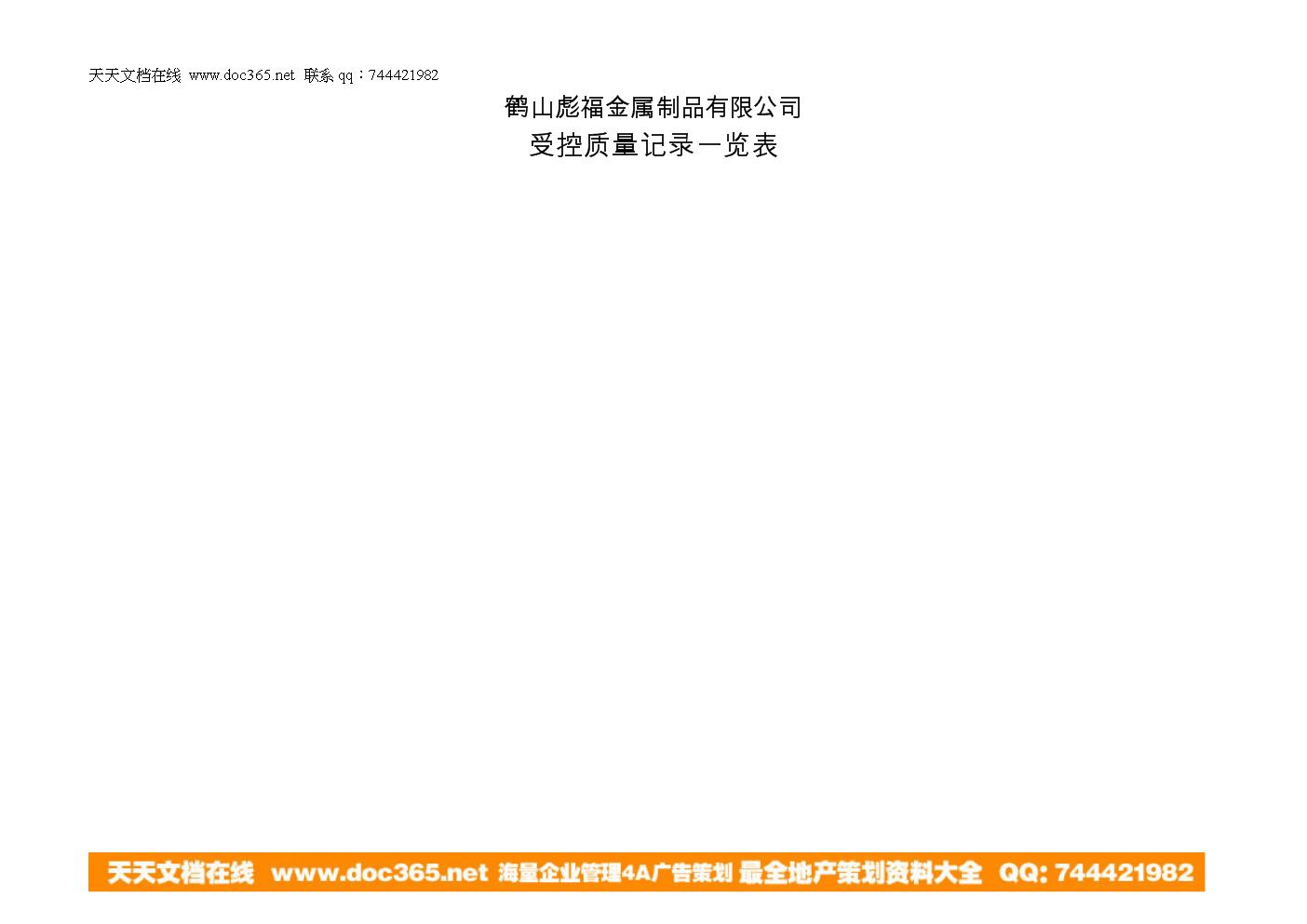 QJ007受控質量記錄一覽表.doc