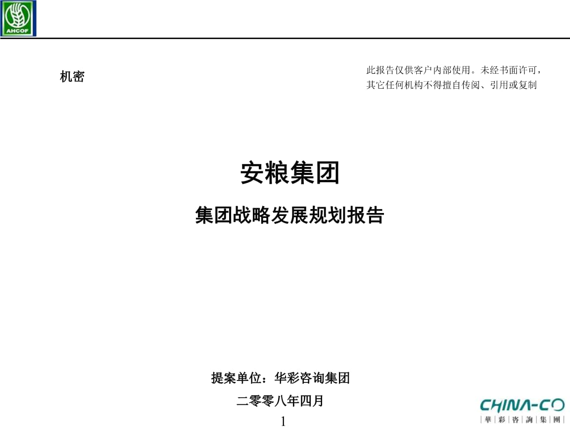 安粮集团-2008年集团战略发展规划报告1知识讲稿.ppt