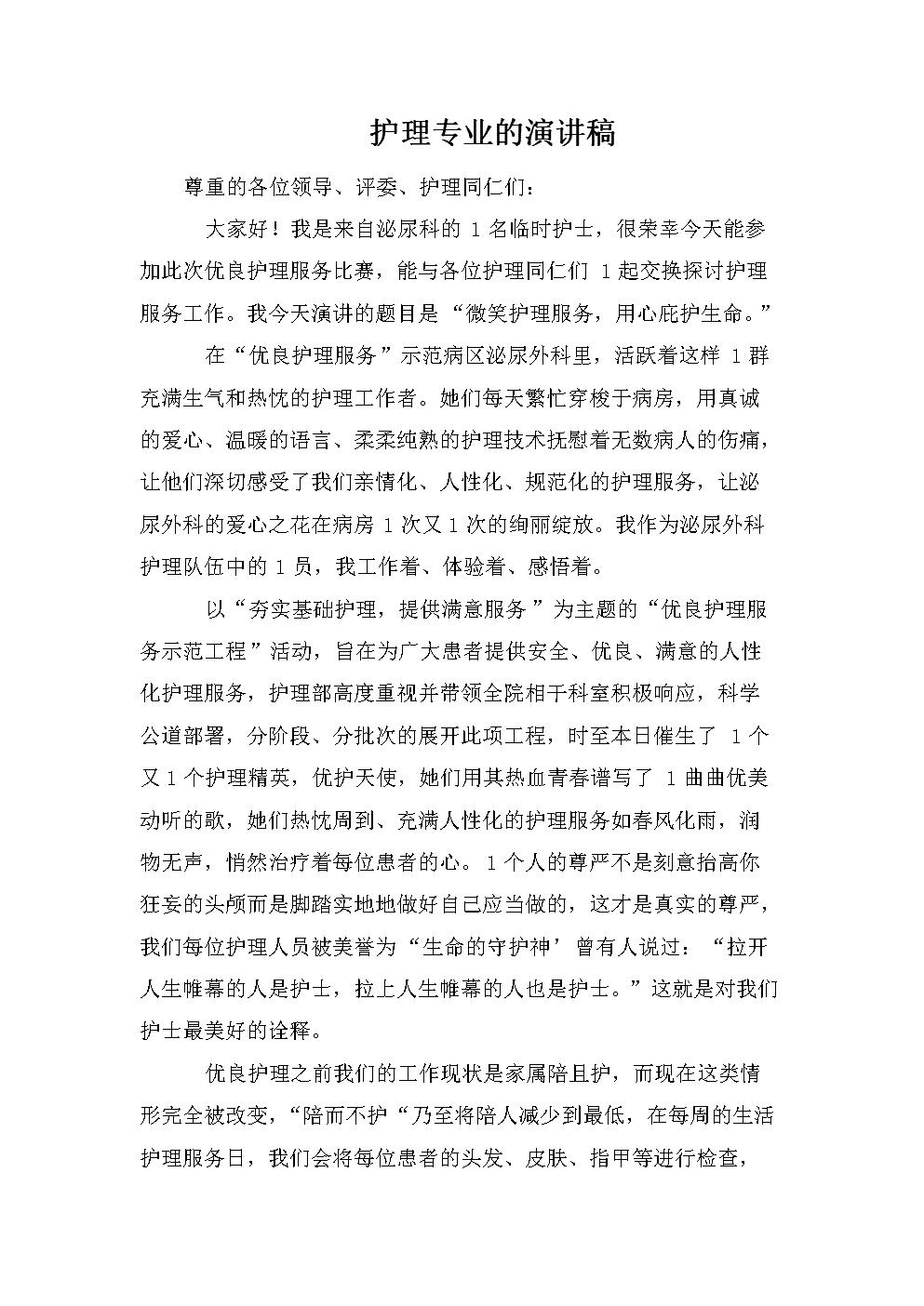 护理专业的演讲稿.doc