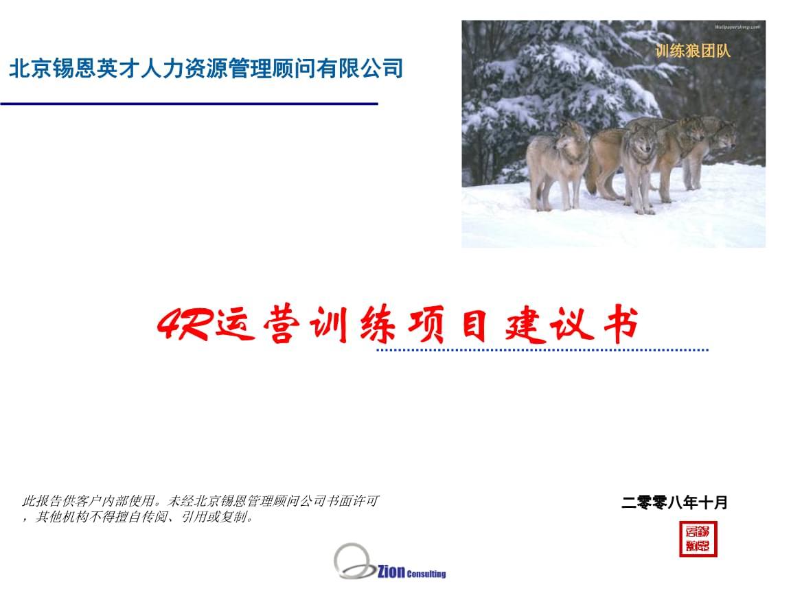 中国地板控股公司R运营训练项目方案书.pptx