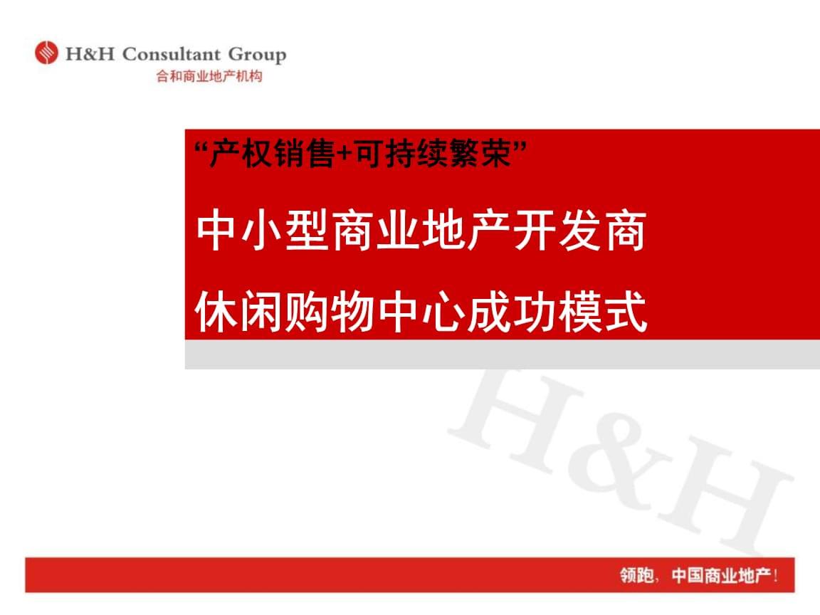 中小型商业地产开发商休闲购物中心成功模式课件.pptx