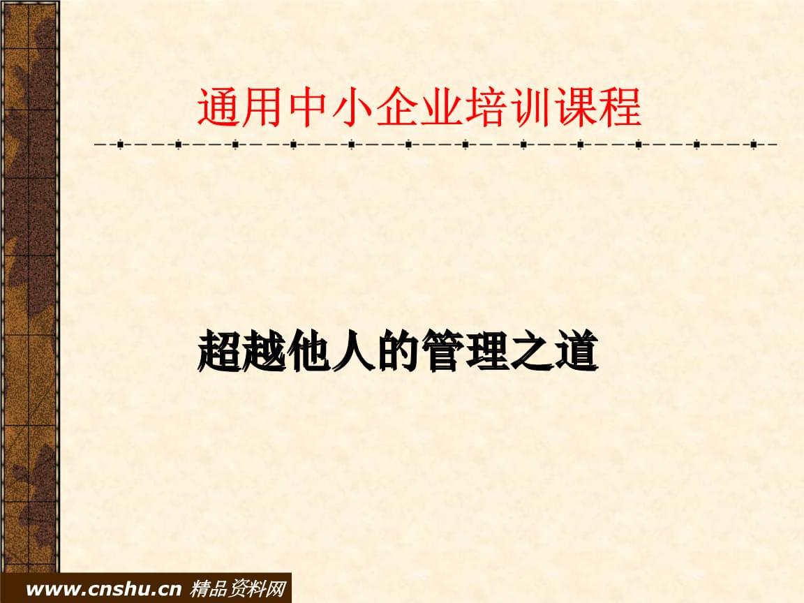 中小企业高效管理课件.pptx