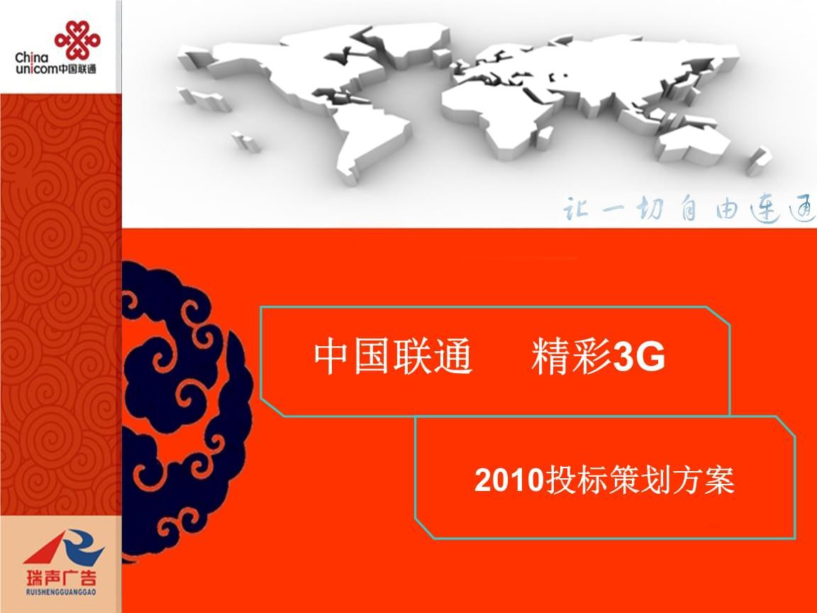 中国联通精彩G策划方案.pptx
