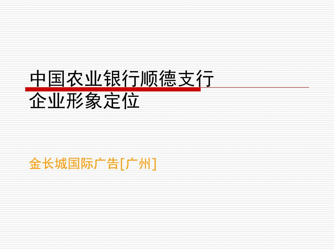 中国某银行企业形象定位方案.pptx