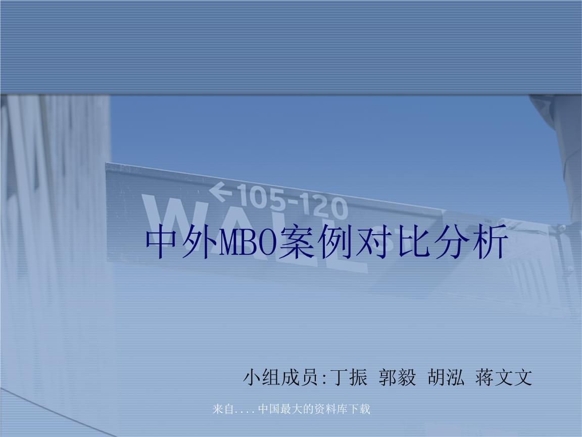 中外MBO案例对比分析.pptx