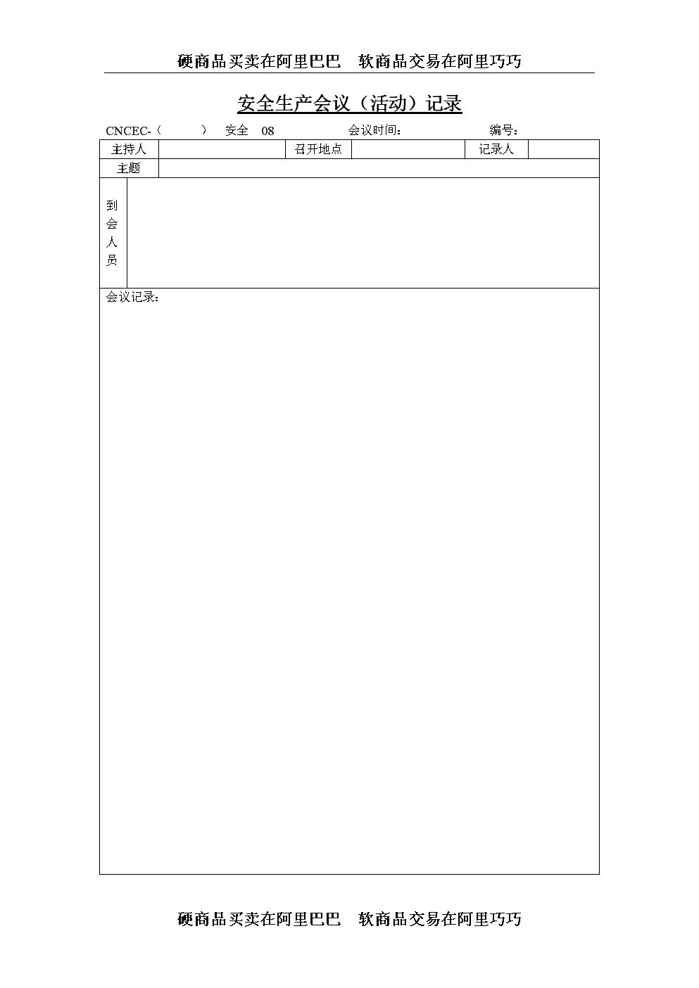 08安全生产会议(活动)记录.doc