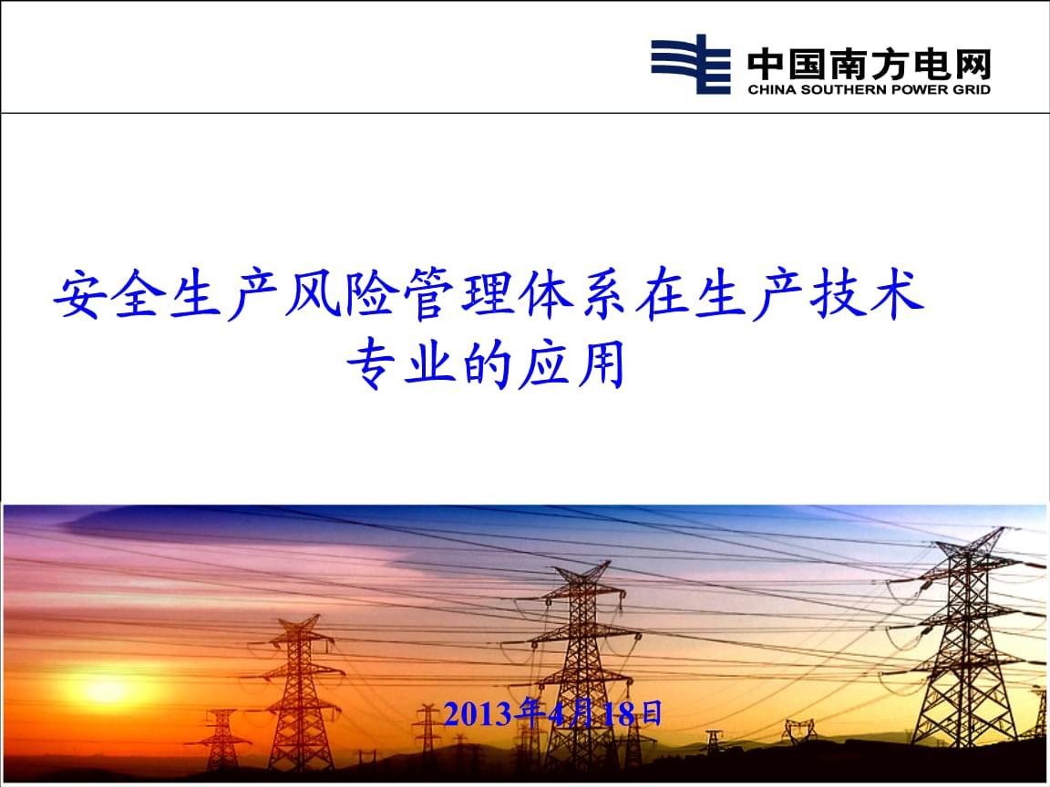 安全生产风险管理体系在生产技术专业的应用.pptx