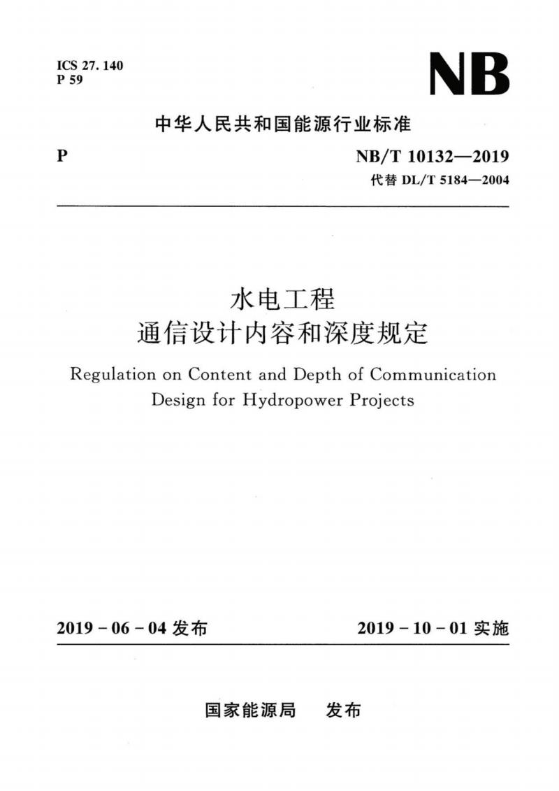 NBT 10132-2019水电工程通信设计内容和深度规定.pdf