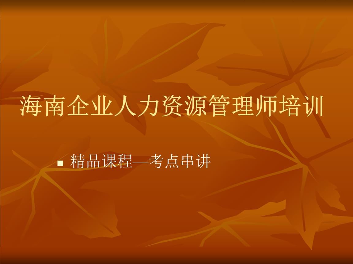 海南企业人力资源管理师课件.pptx